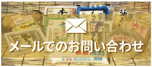 写真:柿原豆腐店お問い合わせ