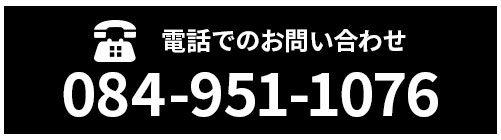 写真:柿原豆腐店電話番号